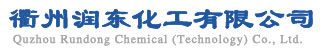 Quzhou Rundong Chemical Co. Ltd.